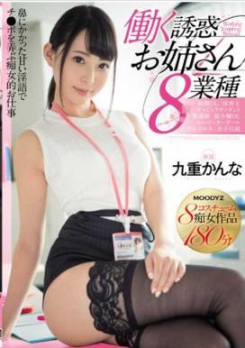 MIDE-535 Temptation To Work Sister 8 Sectors Kokonobei