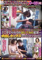 "MEKO-81 ""Aunt Rental"" Service Of Rumors In The Street 29"