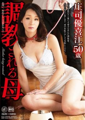 BRK-13 Yumie Shoji Mother Trained